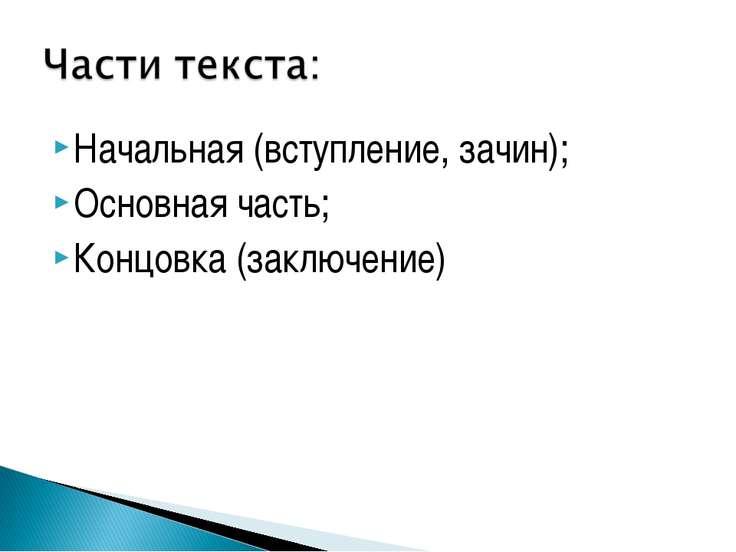 Начальная (вступление, зачин); Основная часть; Концовка (заключение)