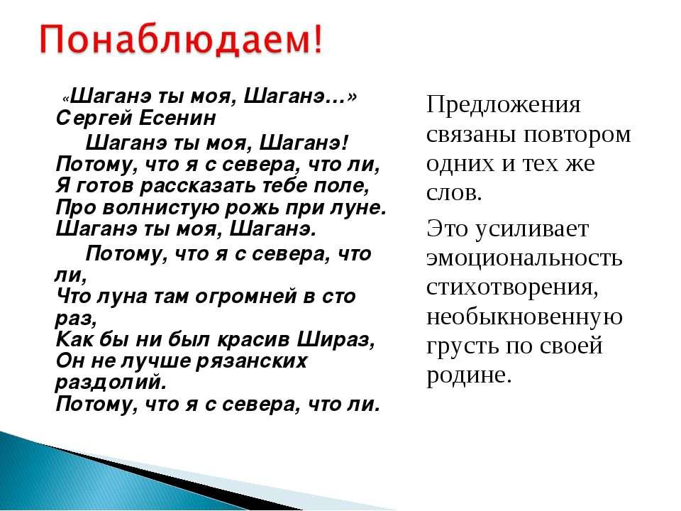 «Шаганэ ты моя, Шаганэ…» Сергей Есенин Шаганэ ты моя, Шаганэ! Потому, что я с...