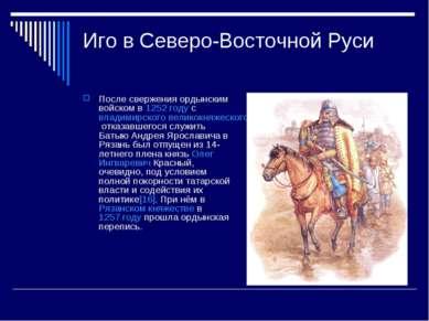 Иго в Северо-Восточной Руси После свержения ордынским войском в1252 годусв...