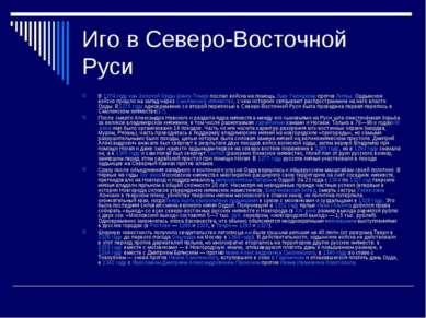 Иго в Северо-Восточной Руси В1274 годуханЗолотой ОрдыМенгу-Тимурпослал в...