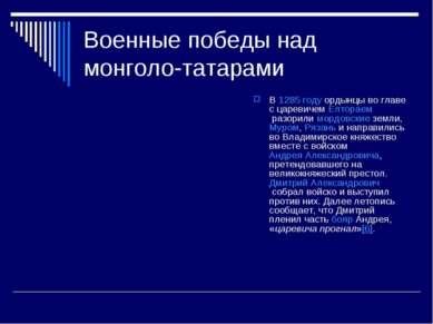 Военные победы над монголо-татарами В1285 годуордынцы во главе с царевичем...