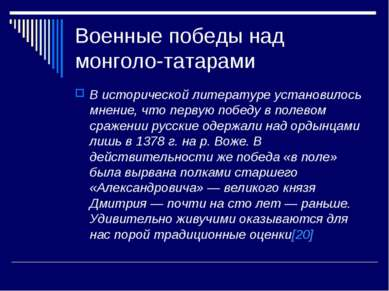 Военные победы над монголо-татарами В исторической литературе установилось мн...