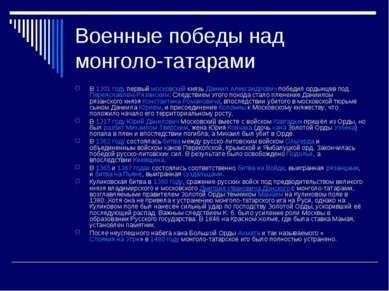 Военные победы над монголо-татарами В1301 годупервыймосковскийкнязьДании...