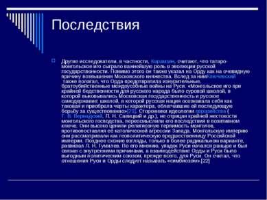 Последствия Другие исследователи, в частности,Карамзин, считают, что татаро-...