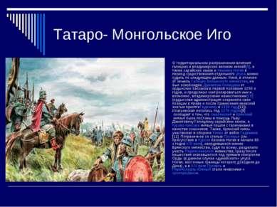 Татаро- Монгольское Иго О территориальном разграничении влияния галицких и вл...