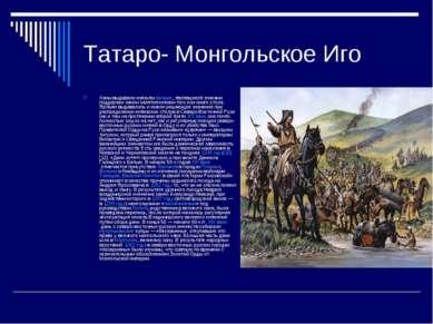 Татаро- Монгольское Иго Ханы выдавали князьямярлыки, являвшиеся знаками подд...