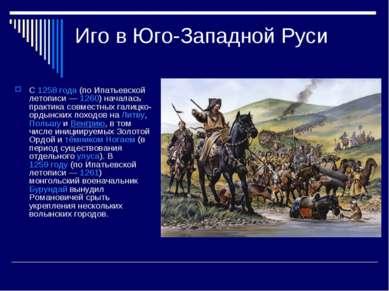 Иго в Юго-Западной Руси С1258 года(по Ипатьевской летописи—1260) началась...