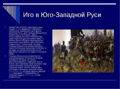 Иго в Юго-Западной Руси Княжество платило ежегодную дань Орде[14], но сведени...