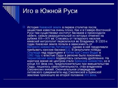 Иго в Южной Руси ИсторияКиевской землив первое столетие после нашествия изв...