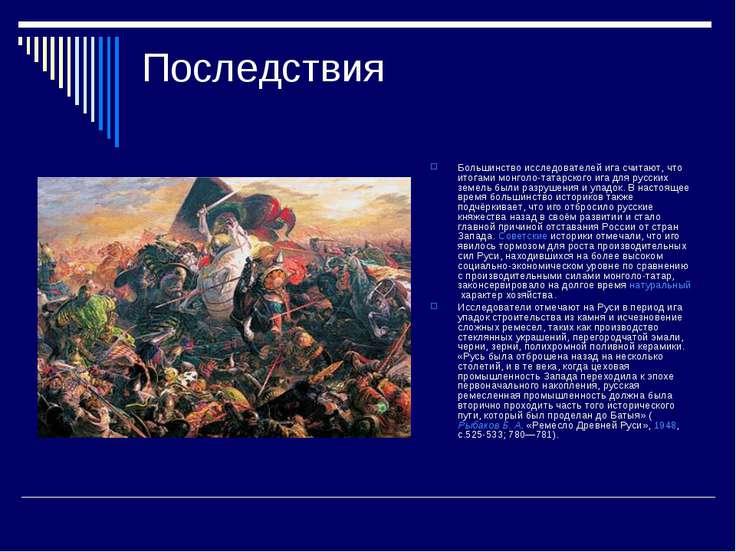 Последствия Большинство исследователей ига считают, что итогами монголо-татар...