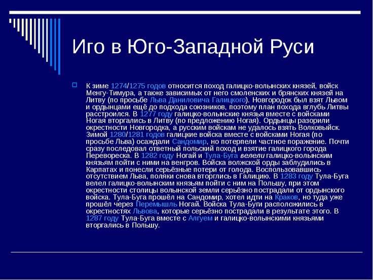 Иго в Юго-Западной Руси К зиме1274/1275годовотносится поход галицко-волынс...