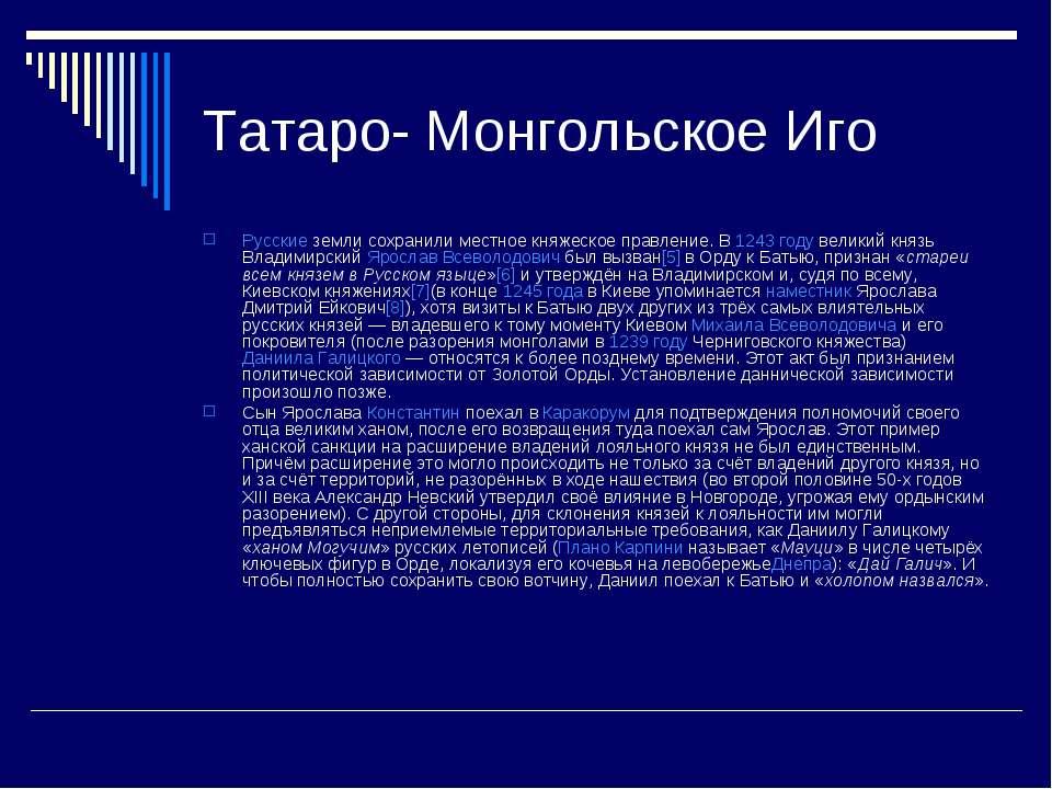 Татаро- Монгольское Иго Русскиеземли сохранили местное княжеское правление. ...