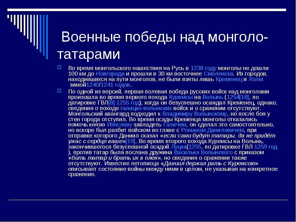 Военные победы над монголо-татарами Во время монгольского нашествия на Русь в...