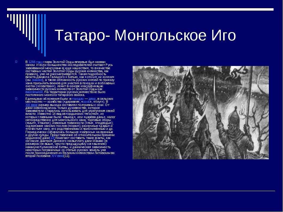 Татаро- Монгольское Иго В1266 годуглава Золотой Орды впервые был назван хан...