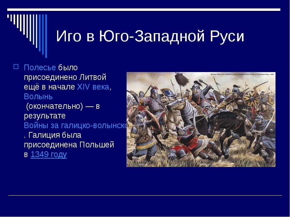 Иго в Юго-Западной Руси Полесьебыло присоединено Литвой ещё в началеXIV век...