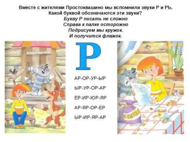Вместе с жителями Простоквашино мы вспомнили звуки Р и РЬ. Какой буквой обозн...