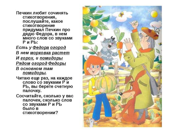 Печкин любит сочинять стихотворения, послушайте, какое стихотворение придумал...