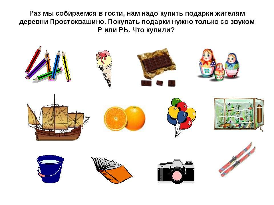 Раз мы собираемся в гости, нам надо купить подарки жителям деревни Простокваш...