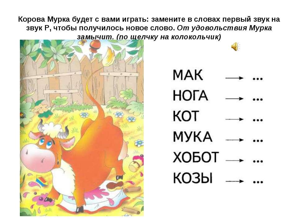 Корова Мурка будет с вами играть: замените в словах первый звук на звук Р, чт...