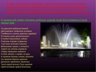 В 1990 году Воронежу присвоено звание Исторического города России. Сейчас под...