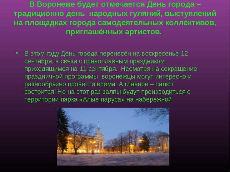 . В Воронеже будет отмечается День города – традиционно день народных гуляни...