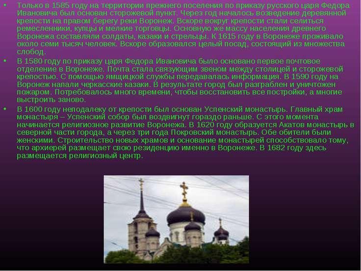 Только в 1585 году на территории прежнего поселения по приказу русского царя ...
