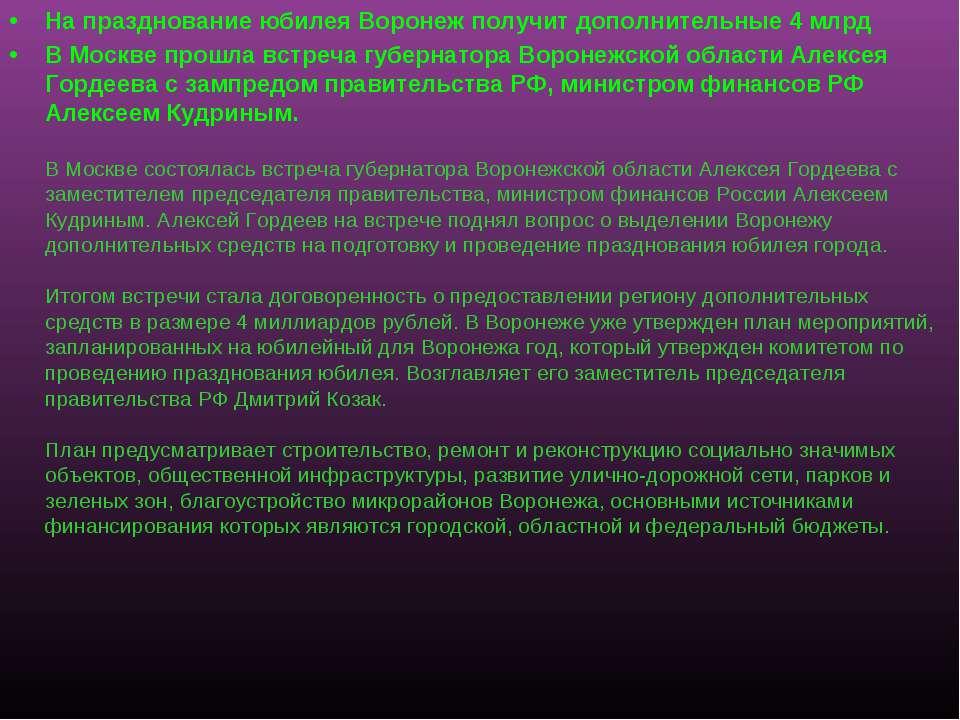 На празднование юбилея Воронеж получит дополнительные 4 млрд В Москве прошла ...