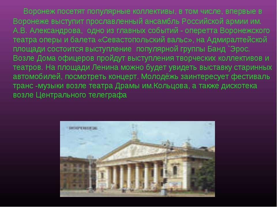 Воронеж посетят популярные коллективы, в том числе, впервые в Воронеже выступ...