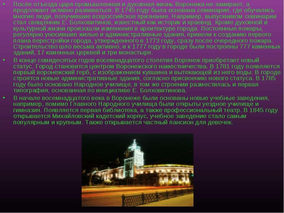 После отъезда царя промышленная и духовная жизнь Воронежа не замирает, а прод...