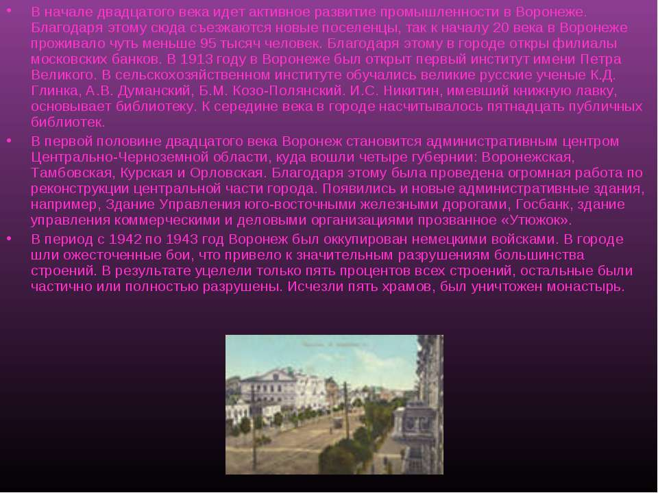 В начале двадцатого века идет активное развитие промышленности в Воронеже. Бл...