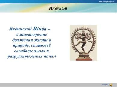 www.themegallery.com Company Logo Индуизм Индийский Шива – олицетворение движ...
