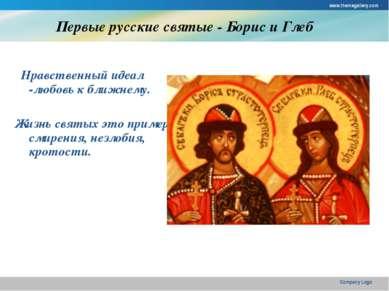 www.themegallery.com Company Logo Первые русские святые - Борис и Глеб Нравст...