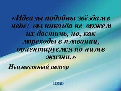 «Идеалы подобны звёздам в небе: мы никогда не можем их достичь, но, как морех...