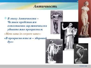 www.themegallery.com Company Logo Античность В эпоху Античности – Человек пре...