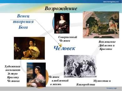 www.themegallery.com Company Logo Возрождение Художники воспевают Земную Крас...