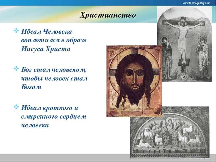 www.themegallery.com Company Logo Христианство Идеал Человека воплотился в об...