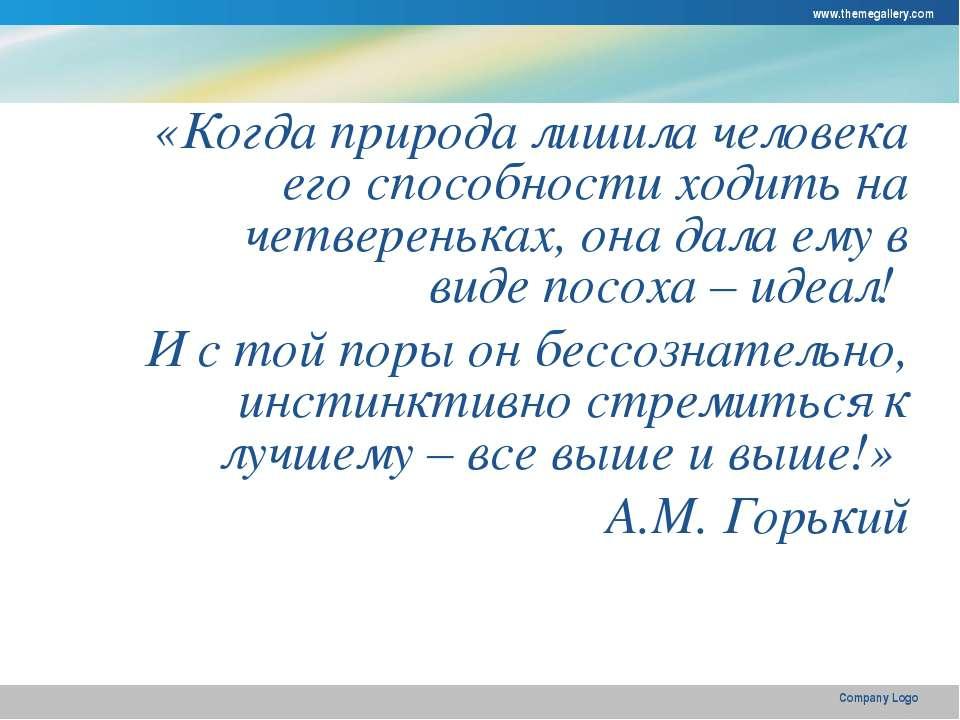 www.themegallery.com Company Logo «Когда природа лишила человека его способно...