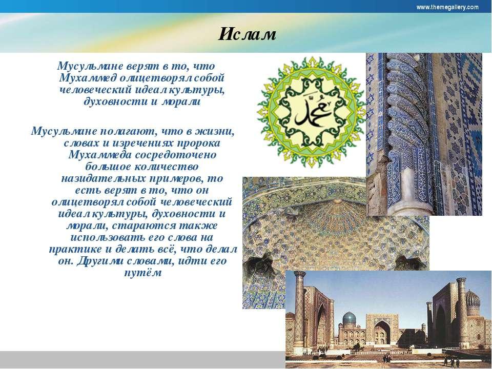www.themegallery.com Company Logo Ислам Мусульмане верят в то, что Мухамм...
