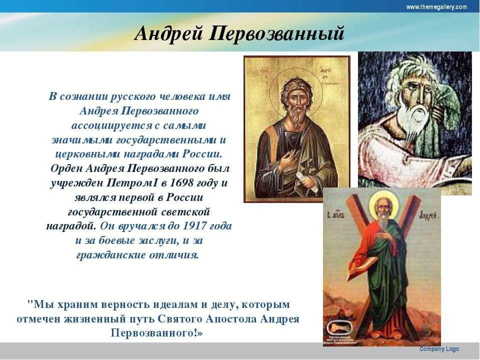 www.themegallery.com Company Logo Андрей Первозванный  В сознании русск...