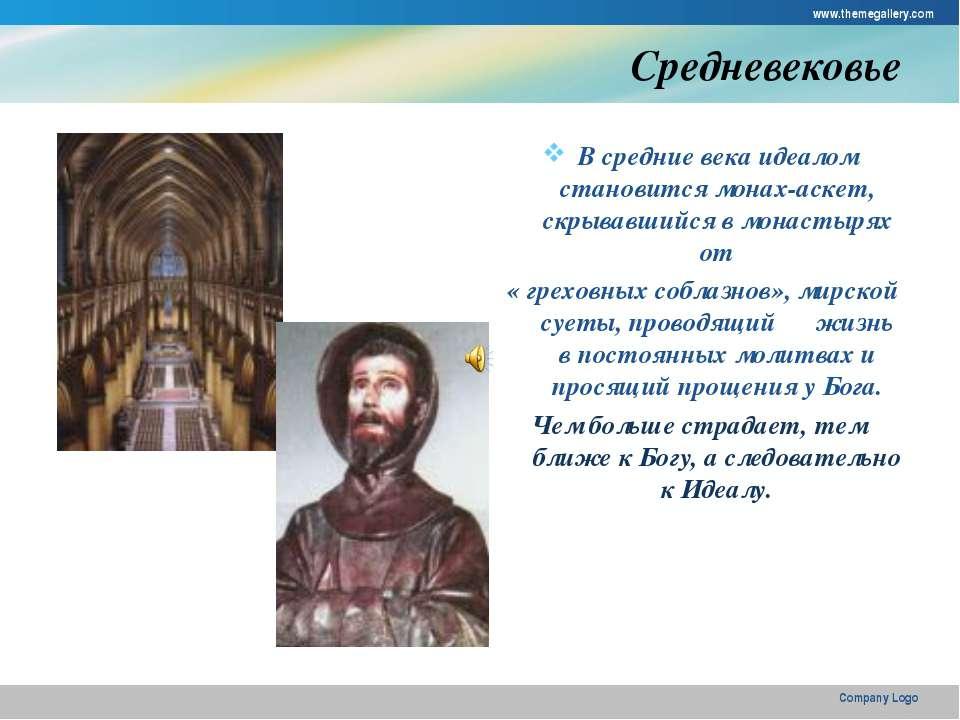 www.themegallery.com Company Logo Средневековье В средние века идеалом станов...