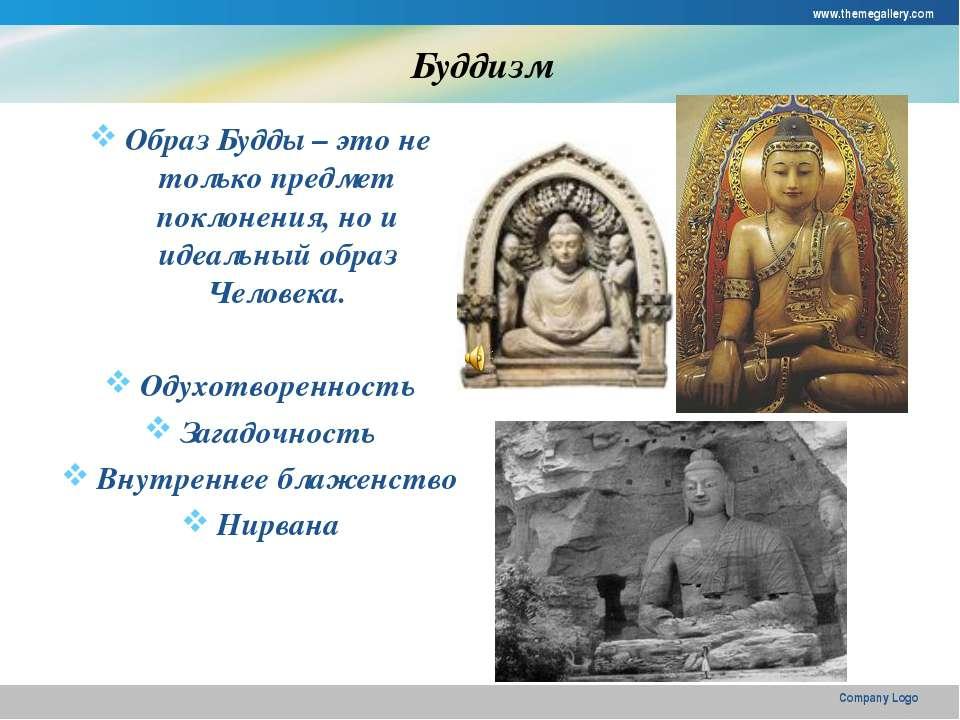 www.themegallery.com Company Logo Буддизм Образ Будды – это не только предмет...