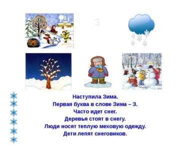 Наступила Зима. Первая буква в слове Зима – З. Часто идет снег. Деревья стоят...