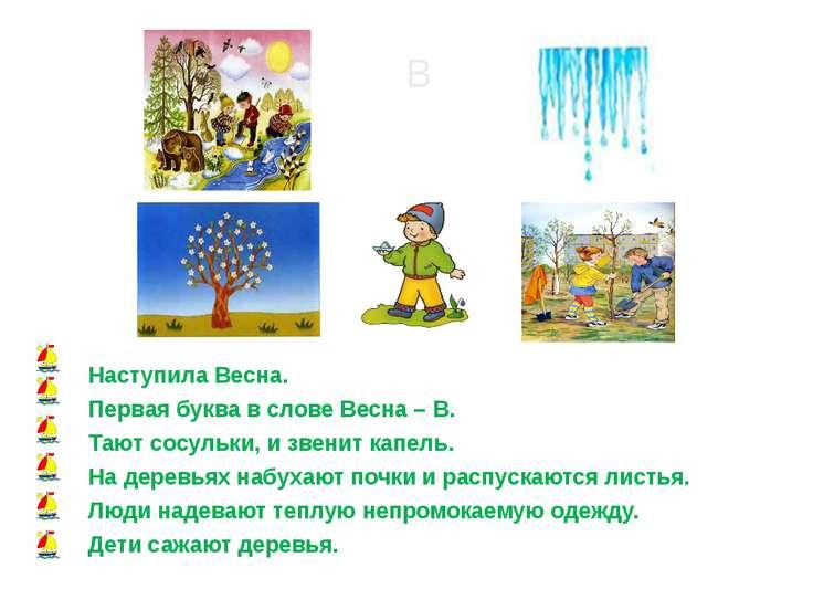 Наступила Весна. Первая буква в слове Весна – В. Тают сосульки, и звенит капе...