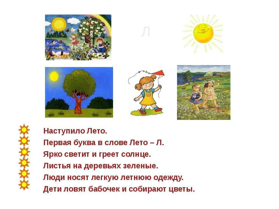 Наступило Лето. Первая буква в слове Лето – Л. Ярко светит и греет солнце. Ли...
