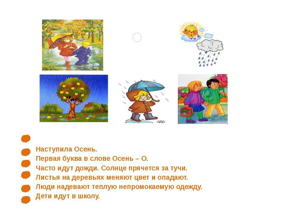 Наступила Осень. Первая буква в слове Осень – О. Часто идут дожди. Солнце пря...