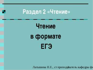 Раздел 2 «Чтение» Чтение в формате ЕГЭ Латышева Н.Е., ст преподаватель кафедр...