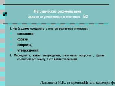 Методические рекомендации Задание на установление соответствия - В2 1. Необхо...