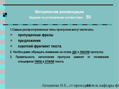 Методические рекомендации Задание на установление соответствия - В3 1.Самые р...