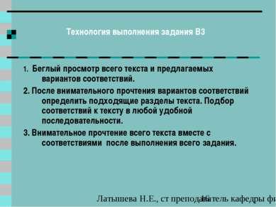 Технология выполнения задания В3 1. Беглый просмотр всего текста и предлагаем...