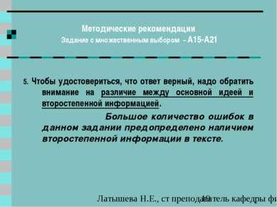 Методические рекомендации Задание с множественным выбором – А15-А21 5. Чтобы ...